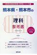 熊本県・熊本市の理科 参考書 2020 熊本県の教員採用試験「参考書」シリーズ7