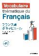 フランス語ボキャビュール MP3付