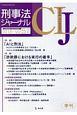 刑事法ジャーナル (57)
