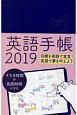 英語手帳 黒 2019 My Personal Planner