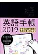英語手帳「Mini」 黒 2019 My Personal Planner