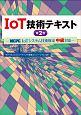 IoT技術テキスト<第2版> MCPC「IoTシステム技術検定 中級」対応