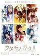 ウタモノガタリ-CINEMA FIGHTERS project- (ボーナスCD+DVD)