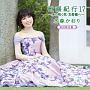 歌謡紀行17 〜水に咲く花・支笏湖へ〜(DVD付)