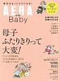 AERA with Baby<スペシャル保存版> 母子ふたりきりをどうする?