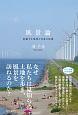 風景論 変貌する地球と日本の記憶