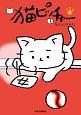 猫ピッチャー(8)