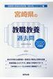 宮崎県の教職教養 過去問 2020 宮崎県の教員採用試験「過去問」シリーズ1