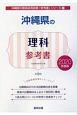 沖縄県の理科 参考書 2020 沖縄県の教員採用試験「参考書」シリーズ8