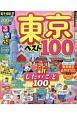 るるぶ 東京ベスト100