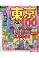るるぶ 超ちいサイズ 東京ベスト100