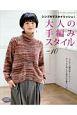 大人の手編みスタイル シンプルでスタイリッシュ!(10)