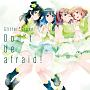 Don't be afraid!(通常盤)