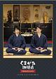 「くまがみ珈琲店~プレミアムブレンド~」2018年夏、はじめての修行体験DVD