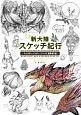 新大陸スケッチ紀行〜モンスターハンター:ワールド 編纂者日誌〜(1)