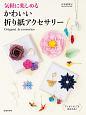 気軽に楽しめる かわいい折り紙アクセサリー