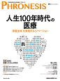 フロネシス 人生100年時代の医療 「患者主体」を実現するイノベーション 三菱総合研究所の未来読本(19)