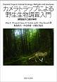 カメラトラップによる野生生物調査入門 調査設計と統計解析