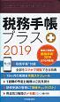 税務手帳プラス 2019