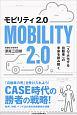 モビリティ2.0 「スマホ化する自動車」の未来を読み解く