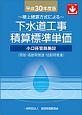 下水道工事積算標準単価 平成30年