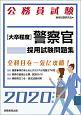 公務員試験 [大卒程度]警察官 採用試験問題集 2020