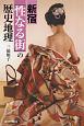 新宿「性なる街」の歴史地理