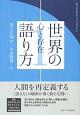 世界の語り方 心と存在 東大エグゼクティブ・マネジメント(1)