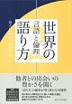 世界の語り方 言語と倫理 東大エグゼクティブ・マネジメント(2)