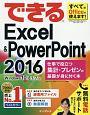 できるExcel&PowerPoint2016 仕事で役立つ集計・プレゼンの基礎が身に付く本 Windows10/8.1/7対応