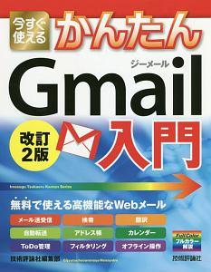 今すぐ使えるかんたん Gmail入門<改訂2版> Imasugu Tsukaeru Kantan Series