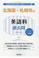 北海道・札幌市の英語科 過去問 2020 北海道の教員採用試験「過去問」シリーズ5