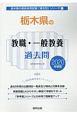 栃木県の教職・一般教養 過去問 2020 栃木県の教員採用試験「過去問」シリーズ1