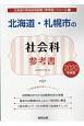 北海道・札幌市の社会科 参考書 2020 北海道の教員採用試験「参考書」シリーズ5