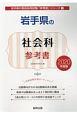岩手県の社会科 参考書 2020 岩手県の教員採用試験「参考書」シリーズ4