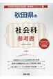 秋田県の社会科 参考書 2020 秋田県の教員採用試験「参考書」シリーズ4