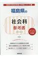 福島県の社会科 参考書 2020 福島県の教員採用試験「参考書」シリーズ4