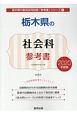 栃木県の社会科 参考書 2020 栃木県の教員採用試験「参考書」シリーズ5