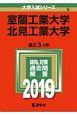 室蘭工業大学/北見工業大学 2019 大学入試シリーズ8