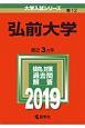 弘前大学 2019 大学入試シリーズ12