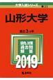 山形大学 2019 大学入試シリーズ23