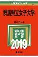 群馬県立女子大学 2019 大学入試シリーズ34