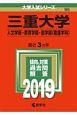 三重大学 人文学部・教育学部・医学部〈看護学科〉 2019 大学入試シリーズ95