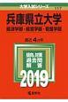 兵庫県立大学 経済学部・経営学部・看護学部 2019 大学入試シリーズ117