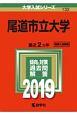 尾道市立大学 2019 大学入試シリーズ132