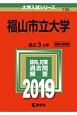 福山市立大学 2019 大学入試シリーズ135