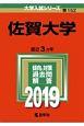 佐賀大学 2019 大学入試シリーズ152