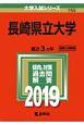 長崎県立大学 2019 大学入試シリーズ155