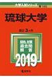 琉球大学 2019 大学入試シリーズ165