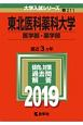 東北医科薬科大学 医学部・薬学部 2019 大学入試シリーズ211